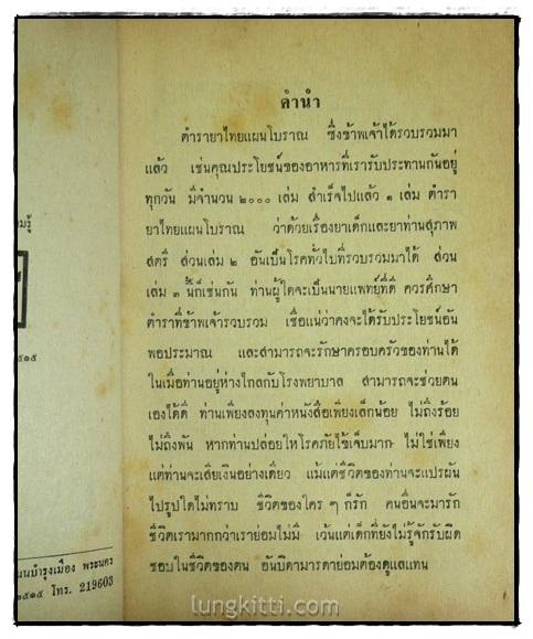 ตำรายาไทย แผนโบราณ (เล่ม 3)/ ร.ต.อ. เปี่ยม บุณยะโชติ 1