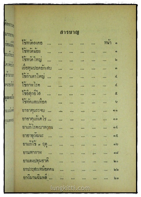 ตำรายาไทย แผนโบราณ (เล่ม 3)/ ร.ต.อ. เปี่ยม บุณยะโชติ 2