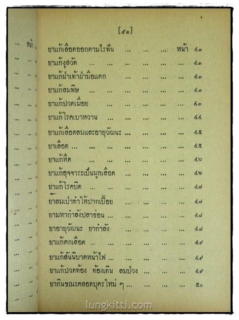 ตำรายาไทย แผนโบราณ (เล่ม 3)/ ร.ต.อ. เปี่ยม บุณยะโชติ 3