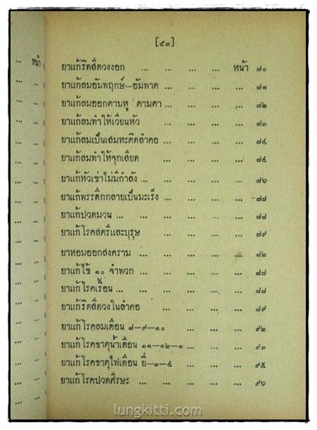 ตำรายาไทย แผนโบราณ (เล่ม 3)/ ร.ต.อ. เปี่ยม บุณยะโชติ 4