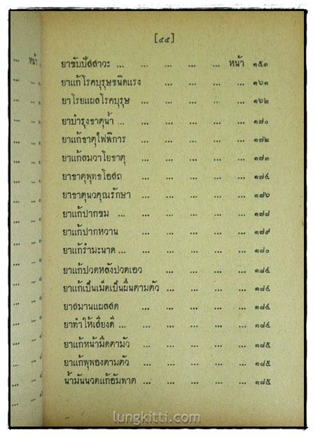ตำรายาไทย แผนโบราณ (เล่ม 3)/ ร.ต.อ. เปี่ยม บุณยะโชติ 5