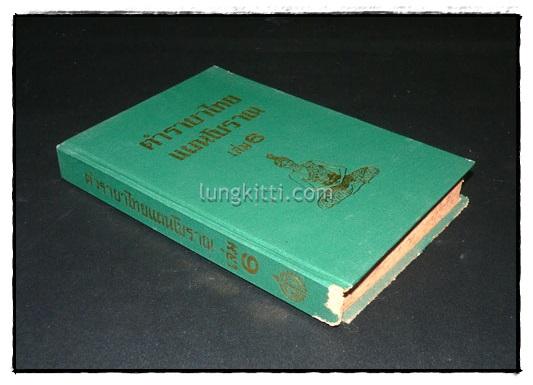 ตำรายาไทยแผนโบราณ (เล่ม 6)/ ร.ต.อ. เปี่ยม บุณยะโชติ 7
