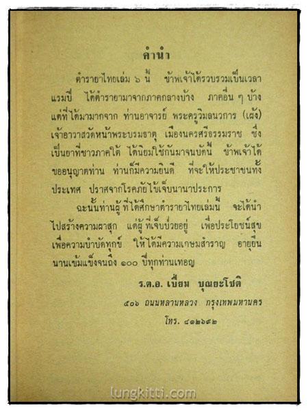 ตำรายาไทยแผนโบราณ (เล่ม 6)/ ร.ต.อ. เปี่ยม บุณยะโชติ 1
