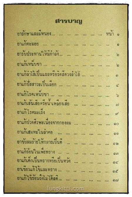 ตำรายาไทยแผนโบราณ (เล่ม 6)/ ร.ต.อ. เปี่ยม บุณยะโชติ 2