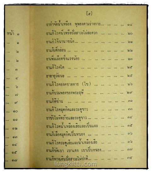 ตำรายาไทยแผนโบราณ (เล่ม 6)/ ร.ต.อ. เปี่ยม บุณยะโชติ 3