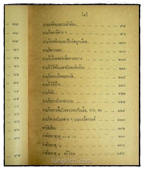 ตำรายาไทยแผนโบราณ (เล่ม 6)/ ร.ต.อ. เปี่ยม บุณยะโชติ 4