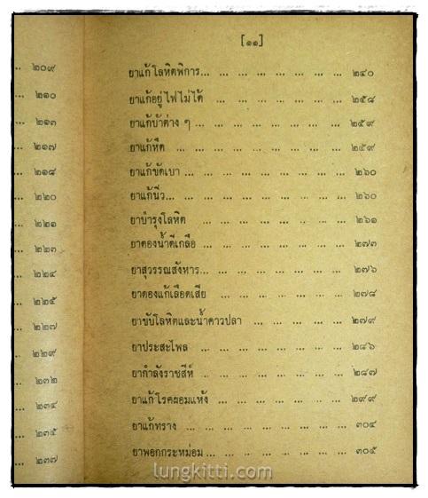 ตำรายาไทยแผนโบราณ (เล่ม 6)/ ร.ต.อ. เปี่ยม บุณยะโชติ 5