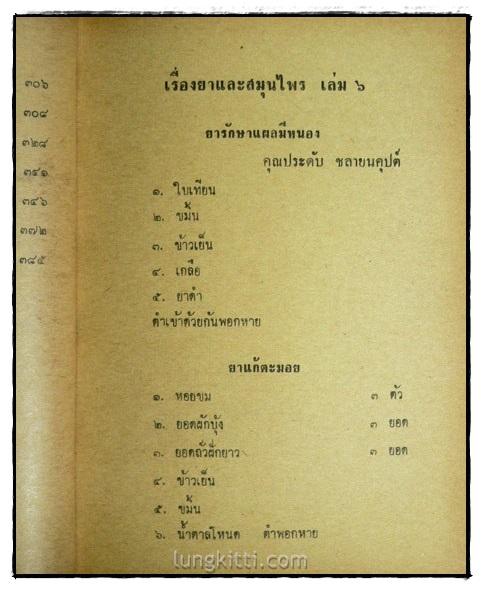 ตำรายาไทยแผนโบราณ (เล่ม 6)/ ร.ต.อ. เปี่ยม บุณยะโชติ 6