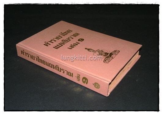 ตำรายาไทยแผนโบราณ (เล่ม 9)/ ร.ต.อ. เปี่ยม บุณยะโชติ 7