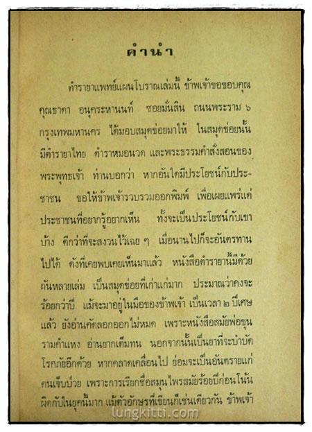ตำรายาไทยแผนโบราณ (เล่ม 9)/ ร.ต.อ. เปี่ยม บุณยะโชติ 1