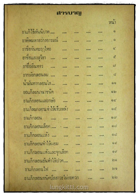 ตำรายาไทยแผนโบราณ (เล่ม 9)/ ร.ต.อ. เปี่ยม บุณยะโชติ 2