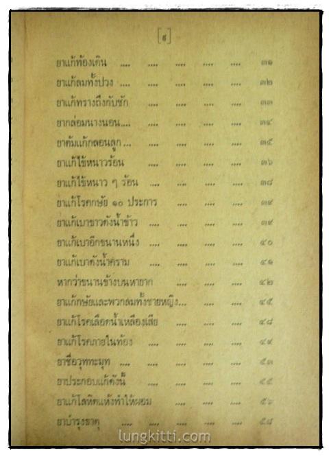 ตำรายาไทยแผนโบราณ (เล่ม 9)/ ร.ต.อ. เปี่ยม บุณยะโชติ 3