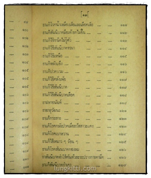 ตำรายาไทยแผนโบราณ (เล่ม 9)/ ร.ต.อ. เปี่ยม บุณยะโชติ 4