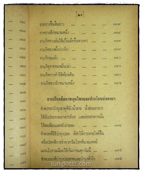 ตำรายาไทยแผนโบราณ (เล่ม 9)/ ร.ต.อ. เปี่ยม บุณยะโชติ 5