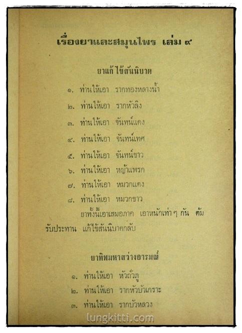 ตำรายาไทยแผนโบราณ (เล่ม 9)/ ร.ต.อ. เปี่ยม บุณยะโชติ 6