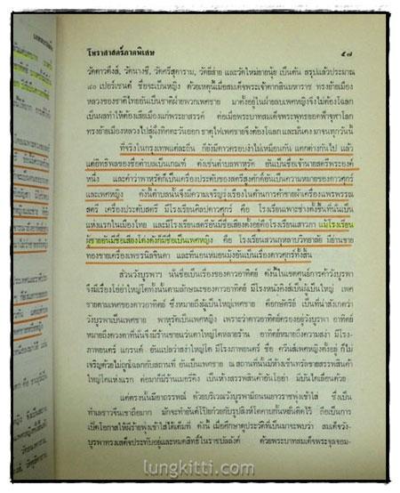 การพยากรณ์จรโดยพิศดาร / พลูหลวง 4
