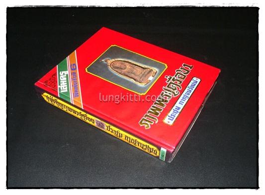 หนังสือ ภาพพระเครื่อง (เล่ม 1-2)/ ประชุม กาญจนวัฒน์ 9