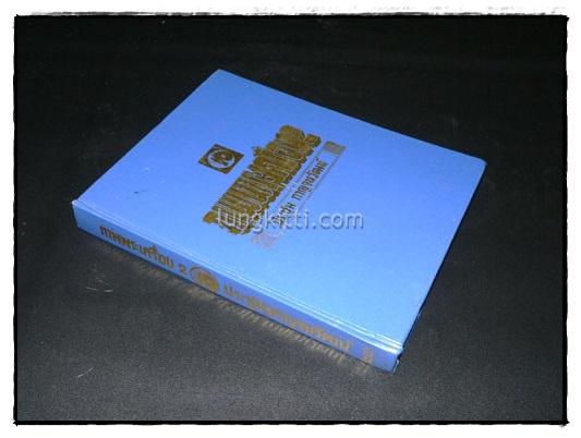 หนังสือ ภาพพระเครื่อง (เล่ม 1-2)/ ประชุม กาญจนวัฒน์ 8