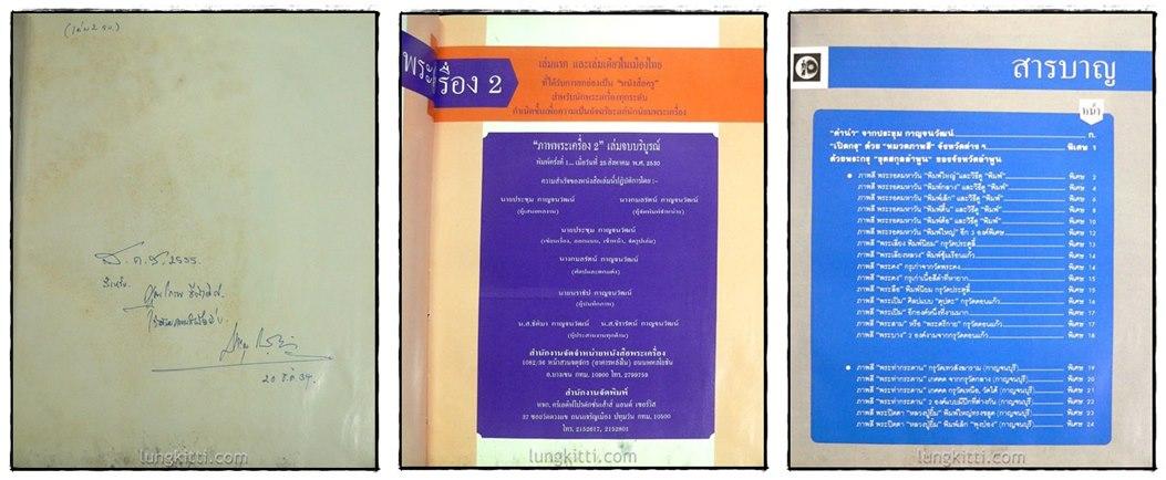 หนังสือ ภาพพระเครื่อง (เล่ม 1-2)/ ประชุม กาญจนวัฒน์ 1
