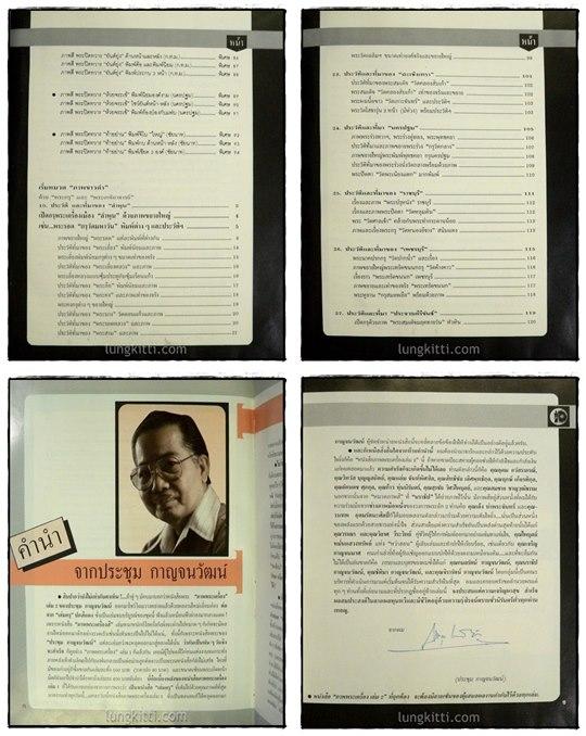 หนังสือ ภาพพระเครื่อง (เล่ม 1-2)/ ประชุม กาญจนวัฒน์ 2