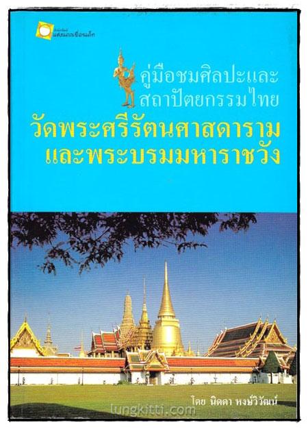 คู่มือชมศิลปะและสถาปัตยกรรมไทย / นิดดา หงษ์วิวัฒน์