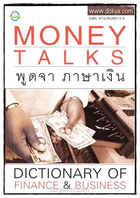 MOMEY TALKS พูดจาภาษาเงิน