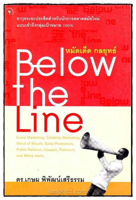 หมัดเด็ด กลยุทธ์ Bellow-the-Line