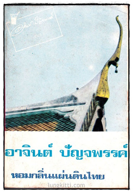 หอมกลิ่นแผ่นดินไทย