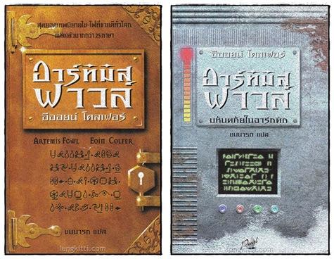 อาร์ทิมิส ฟาวล์  (ชุด 2 เล่ม)