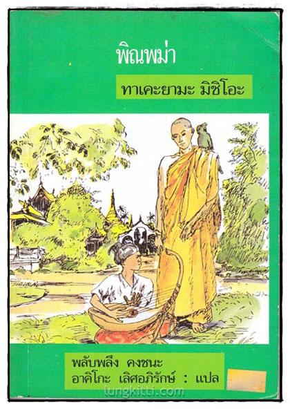พิณพม่า