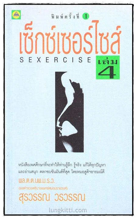 เซ็กซ์เซอร์ไซส์ (เล่ม 1, 3, 4) 3