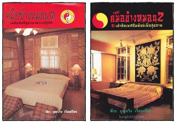 คู่มือข้างหมอน (เล่ม 1-2)/ พีระ บุญจริง