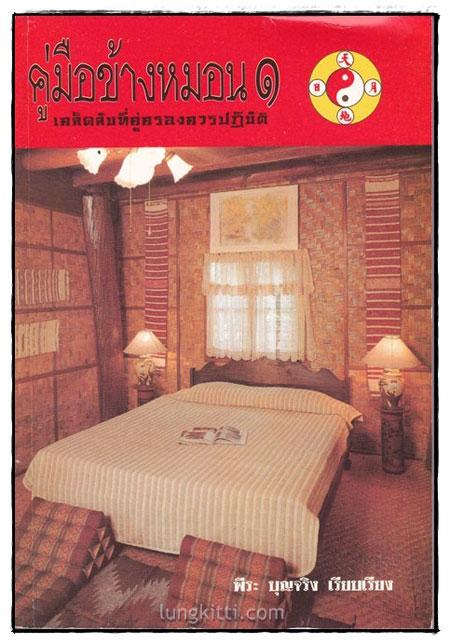 คู่มือข้างหมอน (เล่ม 1-2)/ พีระ บุญจริง 1