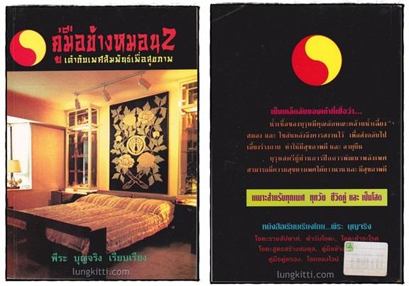 คู่มือข้างหมอน (เล่ม 1-2)/ พีระ บุญจริง 2