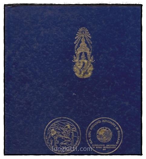 หนังสือที่ระลึก ในงานพิธีทูลเกล้าฯ ถวายเหรียญทอง