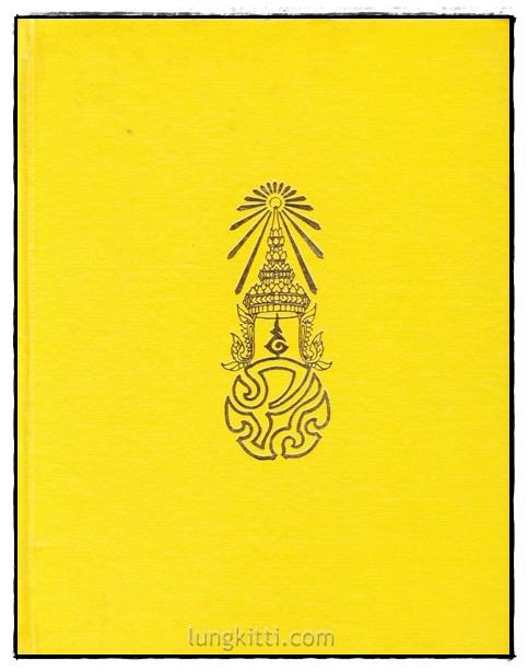 พระราชกรณียกิจ ระหว่างเดือนตุลาคม ๒๕๔๒ – กันยายน ๒๕๔๓