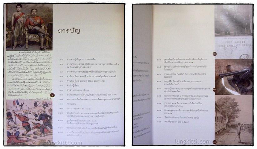 สมุดภาพเหตุการณ์ ร.ศ. ๑๑๒ / ไกรฤกษ์ นานา 2