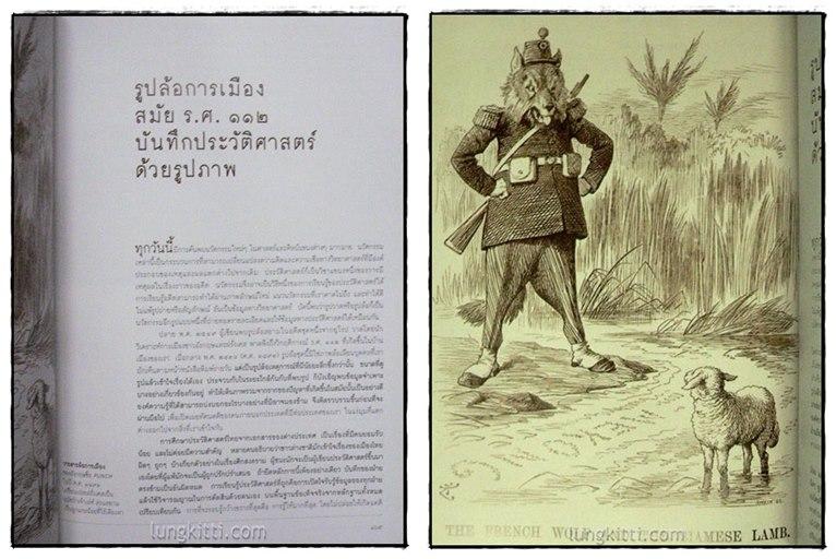 สมุดภาพเหตุการณ์ ร.ศ. ๑๑๒ / ไกรฤกษ์ นานา 8