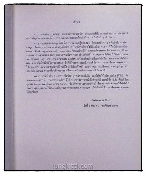 พระราชกรณียกิจ ระหว่างเดือนตุลาคม ๒๕๔๒ – กันยายน ๒๕๔๓ 2