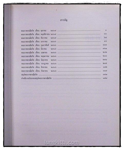 พระราชกรณียกิจ ระหว่างเดือนตุลาคม ๒๕๔๒ – กันยายน ๒๕๔๓ 3