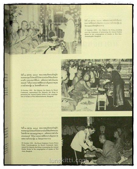 พระราชกรณียกิจ ระหว่างเดือนตุลาคม ๒๕๔๒ – กันยายน ๒๕๔๓ 4