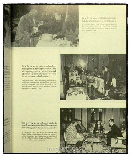 พระราชกรณียกิจ ระหว่างเดือนตุลาคม ๒๕๔๒ – กันยายน ๒๕๔๓ 5