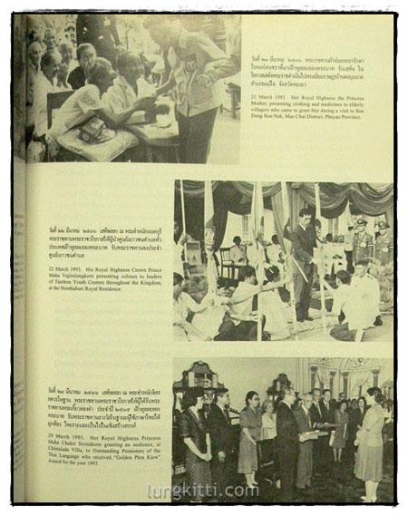 พระราชกรณียกิจ ระหว่างเดือนตุลาคม ๒๕๔๒ – กันยายน ๒๕๔๓ 7