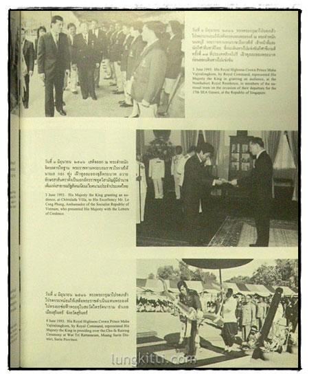 พระราชกรณียกิจ ระหว่างเดือนตุลาคม ๒๕๔๒ – กันยายน ๒๕๔๓ 8