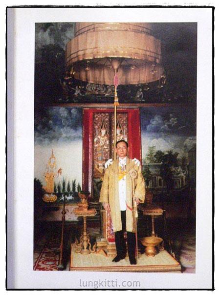 ประมวลพระราชดำรัส และ พระบรมราโชวาท ที่พระราชทานในโอกาสต่าง ๆ ปีพุทธศักราช ๒๕๓๗ 1