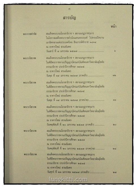 ประมวลพระราชดำรัส และ พระบรมราโชวาท ที่พระราชทานในโอกาสต่าง ๆ ปีพุทธศักราช ๒๕๓๗ 3