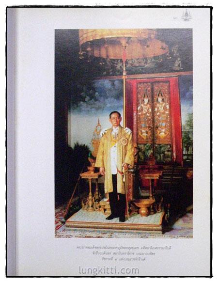 การทูลเกล้าฯ ถวายฎีกา พระมหากรุณาธิคุณในการพระราชทานความเป็นธรรม และการพระราชทานอภัยโทษ 1