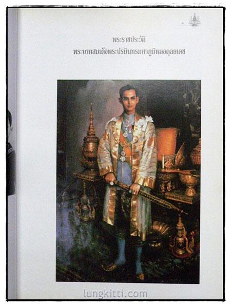 การทูลเกล้าฯ ถวายฎีกา พระมหากรุณาธิคุณในการพระราชทานความเป็นธรรม และการพระราชทานอภัยโทษ 4