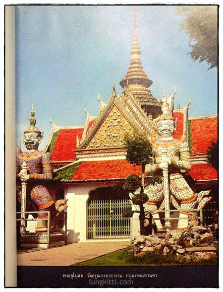 เมืองไทยในประวัตศาสตร์ / เทพชู ทับทอง 3