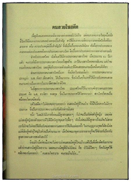 เมืองไทยในประวัตศาสตร์ / เทพชู ทับทอง 4